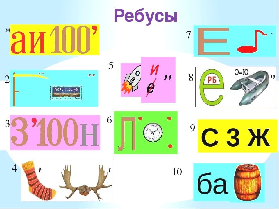 Ребусы в картинках с ответами для детей. Онлайн или распечатать